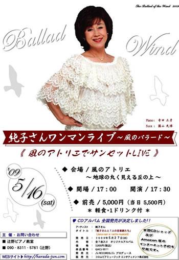 20090516_ballad_wind_350_509