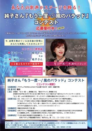 純子さん歌唱コンテスト