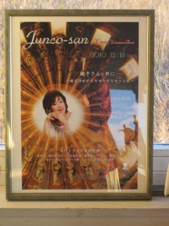 純子さんと共に・・・一夜だけのクリスマスディナーショー