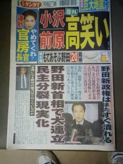 日刊ゲンダイ本日の表紙