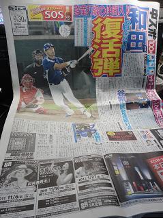 20110930_中日スポーツ