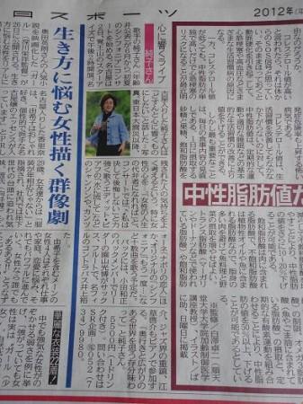 5/20(日)の中日スポーツ芸能欄
