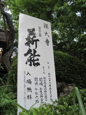 20140518_1