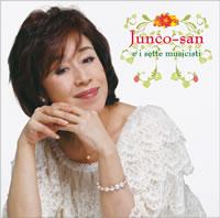 純子さんと7人の音楽家たち (Junco-san e i sette musicisti)
