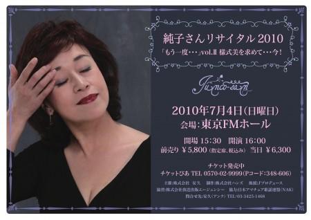 純子さんリサイタル2010