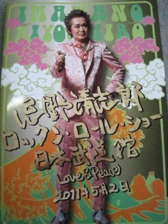 忌野清志郎 ロックン・ロールショー 日本武道館 LOVE & PEACE 2011年5月2日