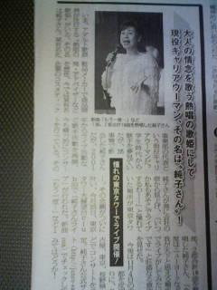 純子さんの記事