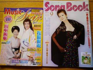 ミュージックスターと月刊ソングブック