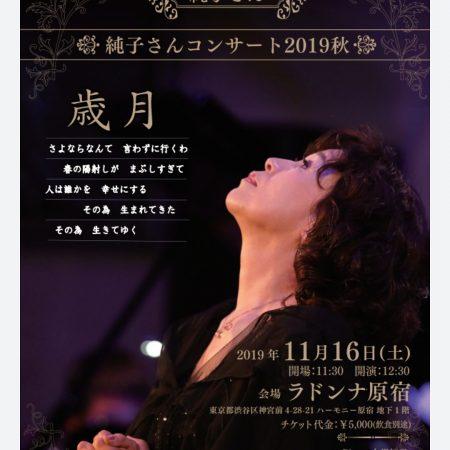 純子さんコンサート2019秋